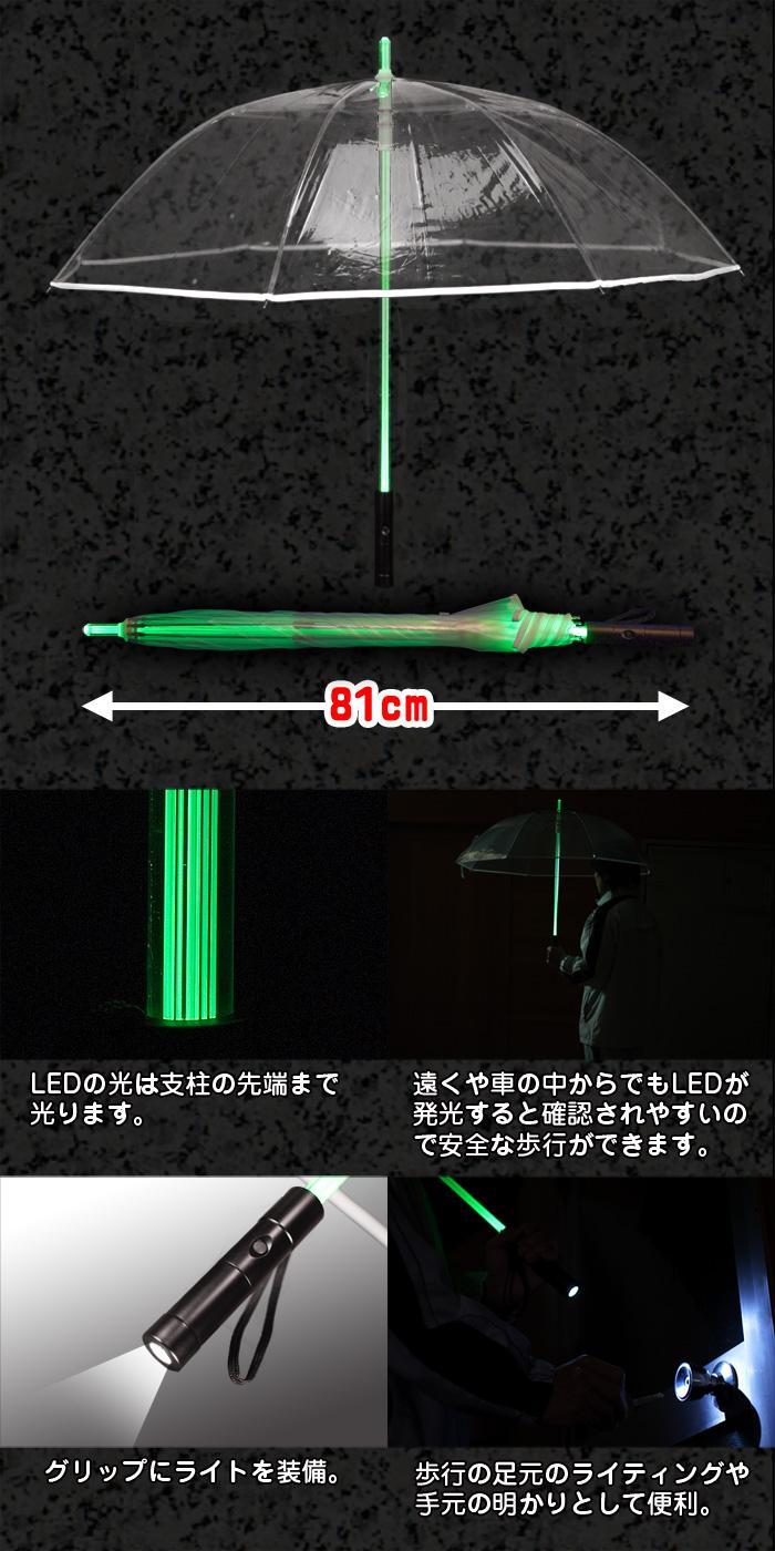 LED傘 透明ビニール傘グリーンLEDタイプ 傘の支柱の先端までLEDが光ります グリップ端に装備しているLEDライトは歩行時の足元のライティングや手元の明かりとしても使用可能です