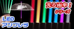 光る雨傘 LEDアンブレラシリーズ 自動車からの視認性抜群です