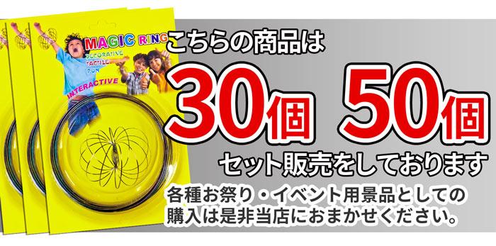 絶対ハマる魔法のスプリング マジックリング30p