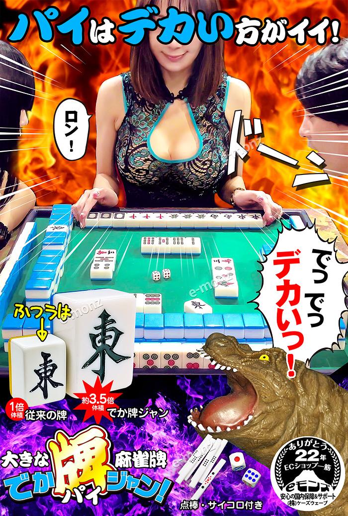大きい麻雀牌[でか牌ジャン]