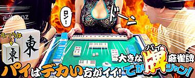 大きな麻雀牌 【でかパイじゃん】パイはでかい方がいい!