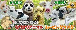 口が動く!なりきり★アニマルムービングマスクで動物キャラに大変身!