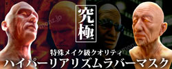 最高級【リアル変装用シリコンラバーマスク】で完全に別人に変装!