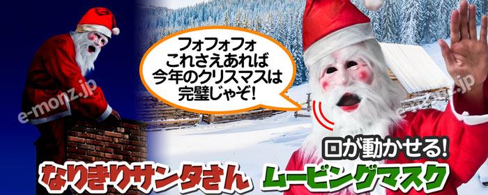 なりきり★アニマルムービングマスク【サンタさん】クリスマスパーティーには必須サンタクロースが登場!