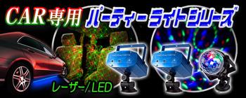 車専用レーザーパーティーライトシリーズ