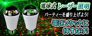 電球タイプレーザー照明シリーズ
