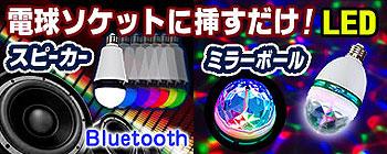 LED電球式スピーカー