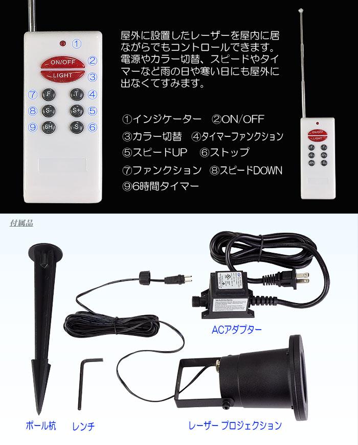 屋外用 防水イルミネーション【レーザープロジェクション】ドットタイプ