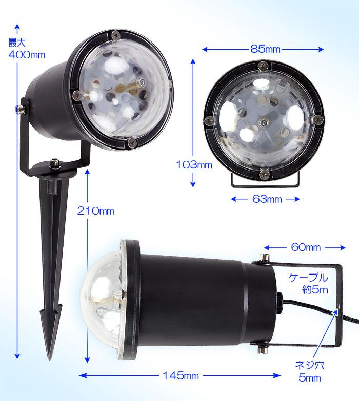 屋外用 防水イルミネーション【LEDプロジェクション】クリスタルタイプ