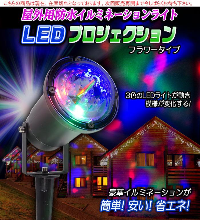 屋外用 防水イルミネーション【LEDプロジェクション】フラワータイプ
