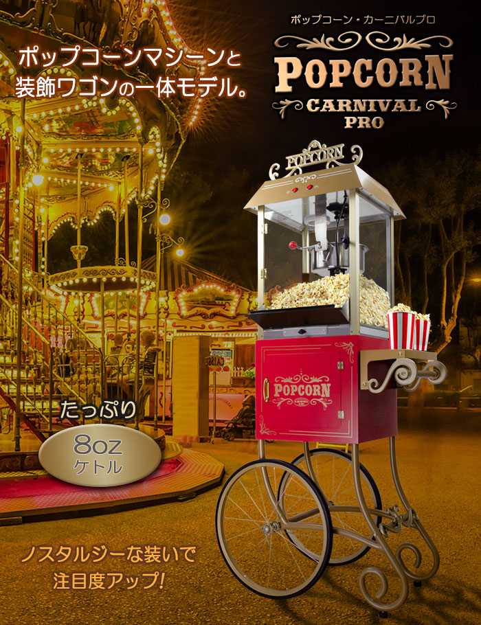 移動ワゴン一体型ポップコーンマシーンプロ【POPCORN CARNIVAL PRO】