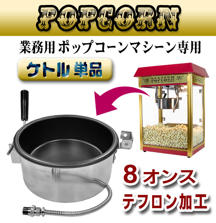 ポップコーンマシーン専用ケトル【POPCORN MACHINE KETTLE】交換用や予備用としてお使い頂けます