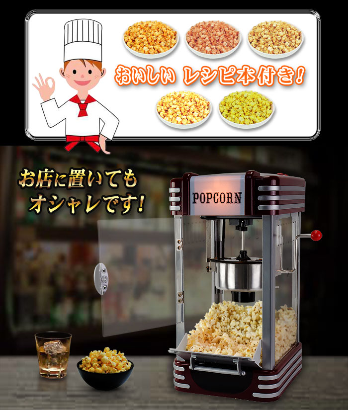 卓上サイズの本格ポップコーンマシーン【POPCORN POPPER】