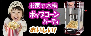 自宅で美味しくポップコーンパーティー家庭用ポップコーンメーカー【POPCORN POPPER】キャラメル味も簡単に作れるよ!