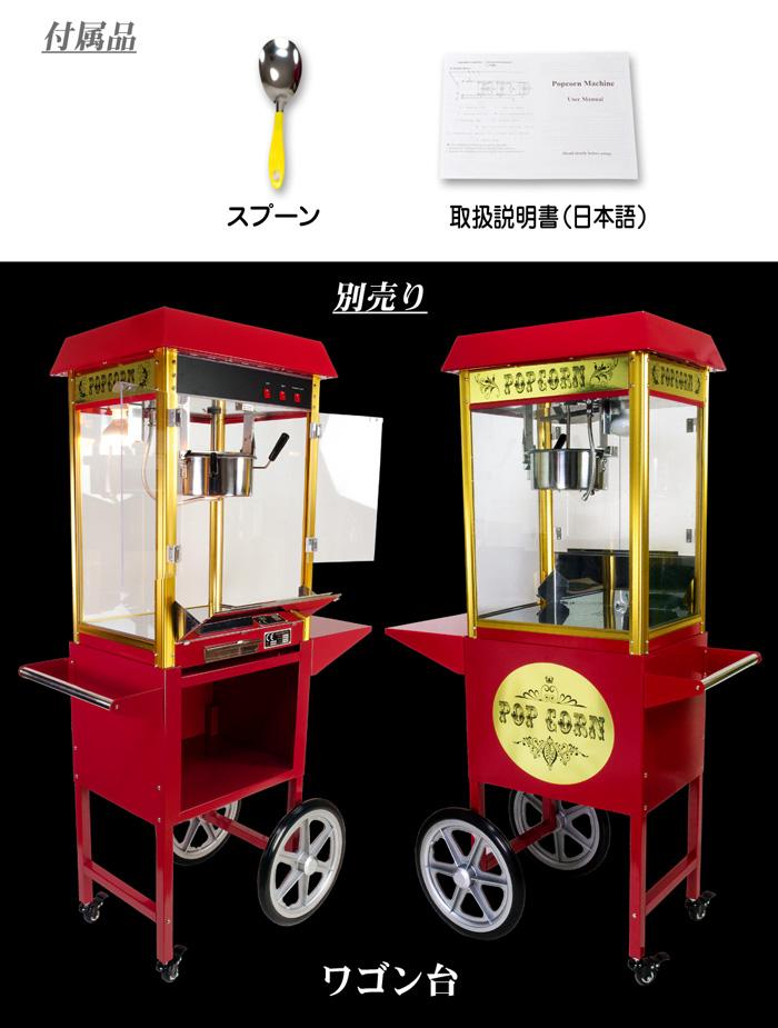 業務用ポップコーンマシーン【POPCORN MACHINE PRO】ゴールド