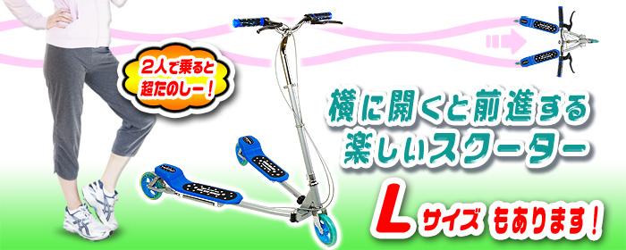 両足を開けば前進!おもしろスクーター【Frog Slide Scooter】Lサイズ