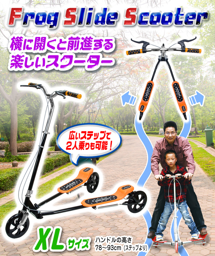 おもしろキックスクーター【ブロッグスライドスクーター/Frog Slide Scooter】XLサイズ 両足を横に開くと前進する楽しいキックスクーター
