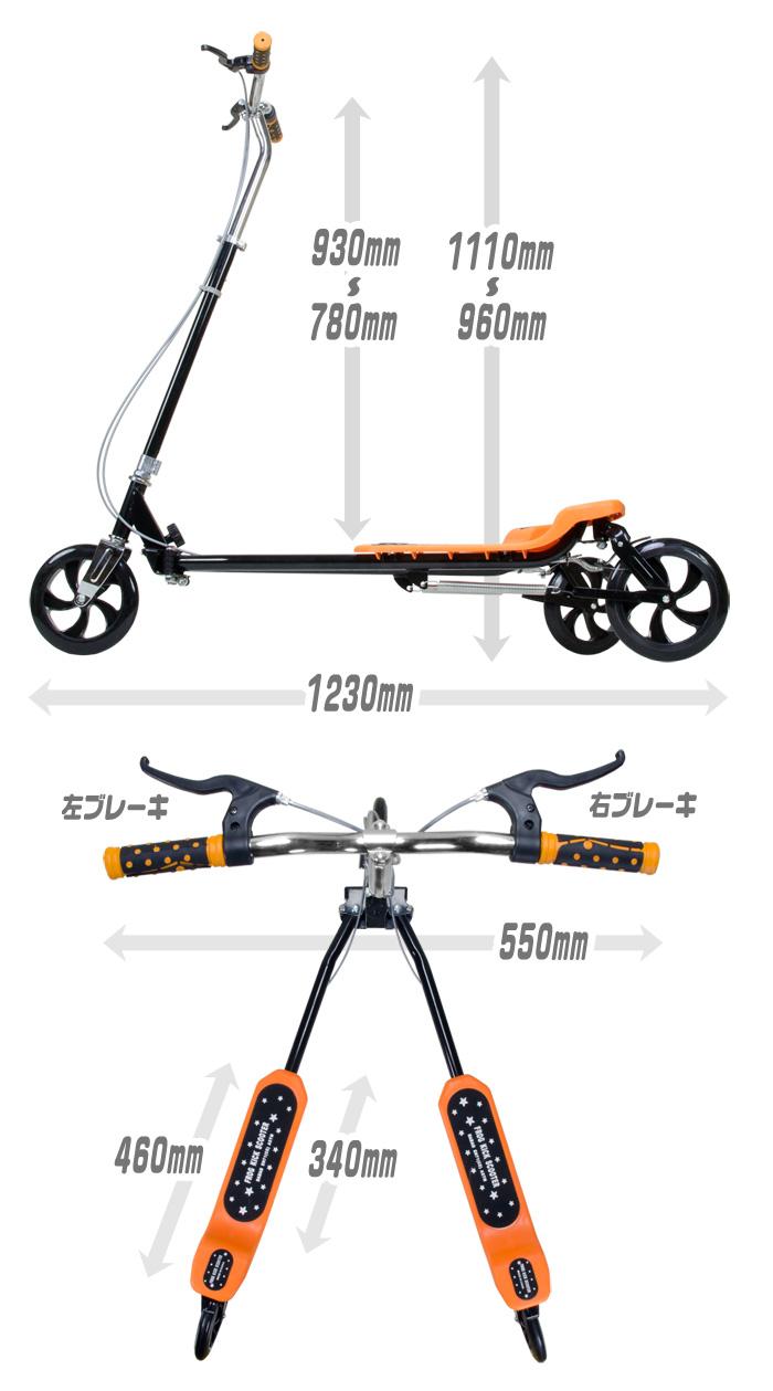 おもしろキックスクーター【ブロッグスライドスクーター/Frog Slide Scooter】XLサイズ 2面図 左からと上から見たサイズ