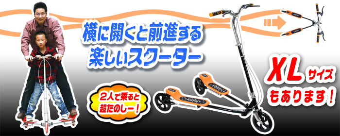 両足を開けば前進!おもしろスクーター【Frog Slide Scooter】XLサイズ