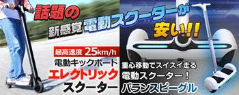 電動キックボード【エレクトリックスクーター】と次世代のミニ電動スクーター【バランスビーグル】