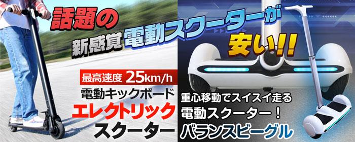 電動スクーターが安い!キックボードとセグウェイより小さなバランススクーター