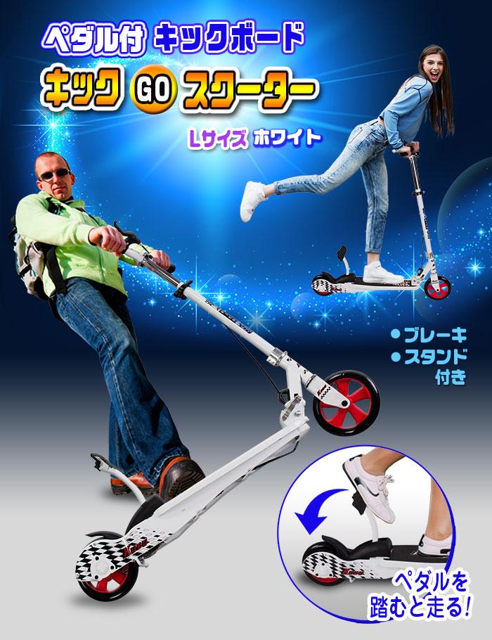 ペダル付キックボード【kick go Scooter】ホワイト Lサイズ