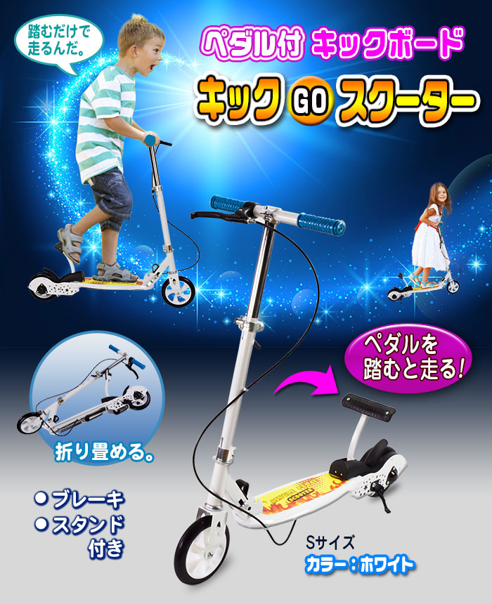 ペダル付キックボード【kick go skater】ホワイト Sサイズ