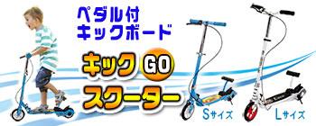 ペダル付キックボード【キックGOスクーター】【ダブルキックGoGo