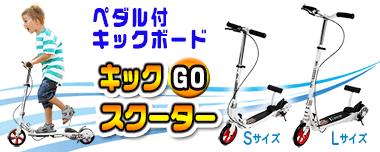 キックGOスクーター