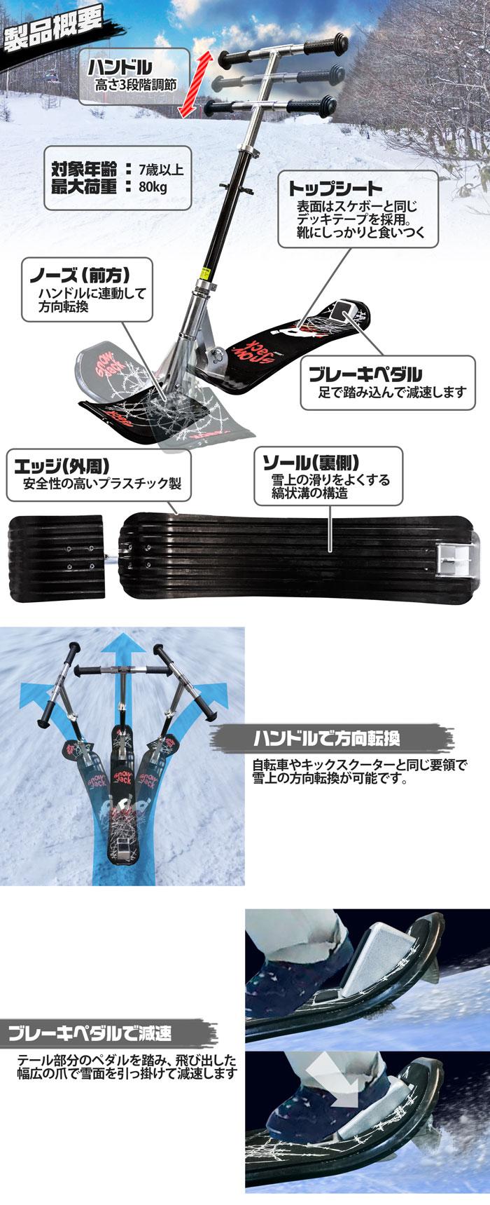 雪上スクーター スノージャック【SNOW JACK】