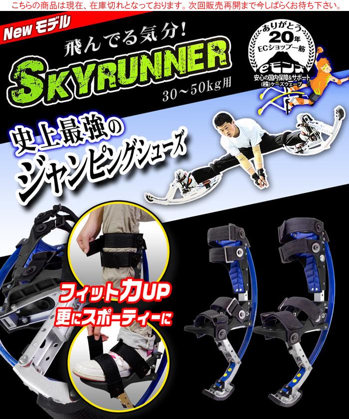 ジャンピングシューズ【New Sky Runner】30〜50kg