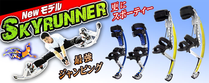 New スカイランナー シリーズ