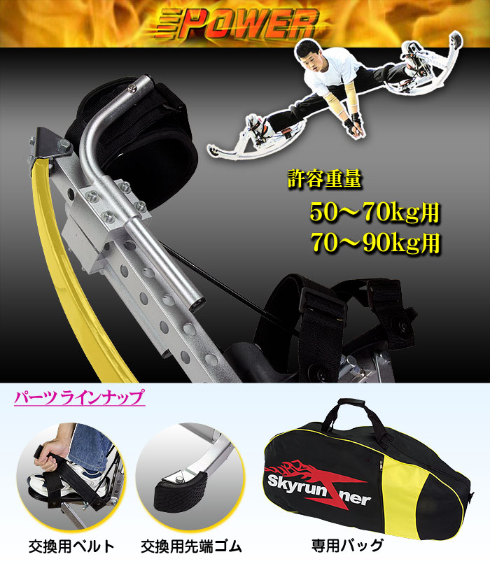 ジャンピングシューズ スカイランナー【New Sky Runner】専用バッグ(50〜70kg/70〜90kg)