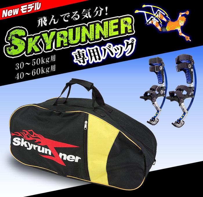ジャンピングシューズ スカイランナー【New Sky Runner】専用バッグ(30〜50kg/40〜60kg)