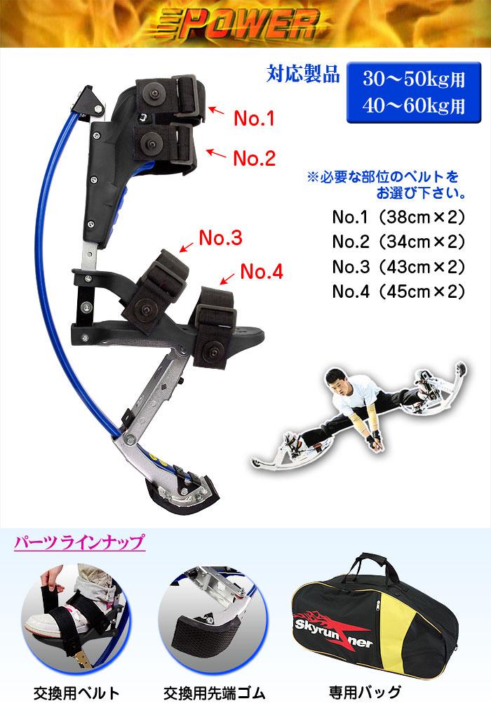 ジャンピングシューズ スカイランナー【New Sky Runner】フットベルト(30〜50kg/40〜60kg)