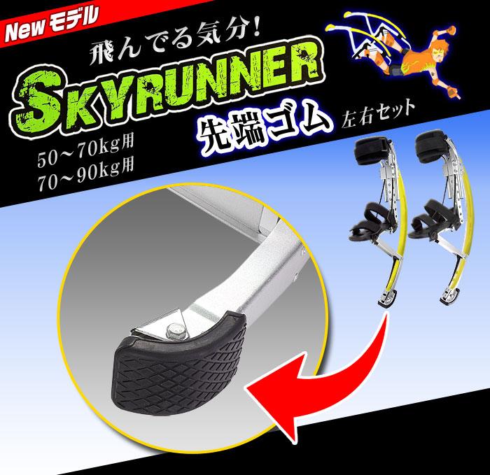 ジャンピングシューズ スカイランナー【New Sky Runner】先端ゴム(50〜70kg/70〜90kg)