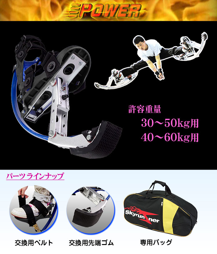 ジャンピングシューズ スカイランナー【New Sky Runner】先端ゴム(30〜50kg/40〜60kg)