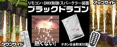 熱くない電子花火 スパークラー装置【ブラックドラゴン】アップサイドとダウンサイド