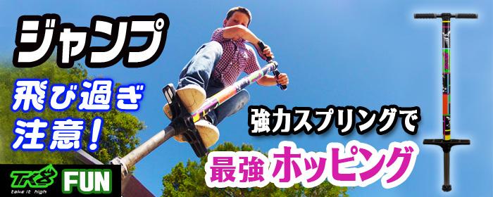 最強ホッピング【TK8 Take it high FUN】