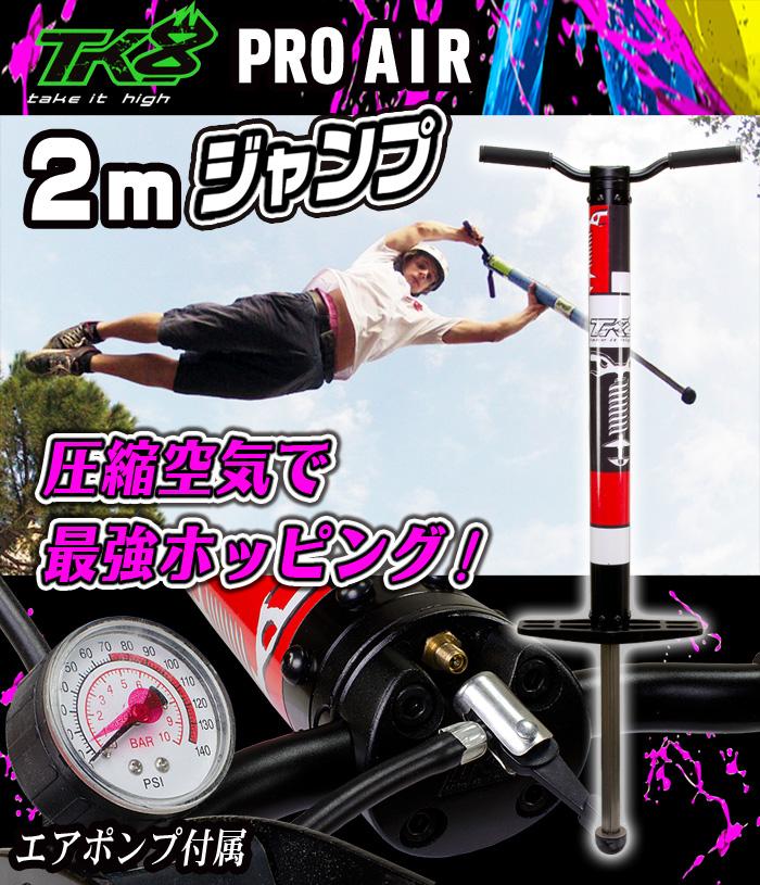 【TK8 PRO AIR】圧縮空気で最強ホッピング