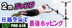 圧縮エアを使用したホッピング【TK8 pro air】
