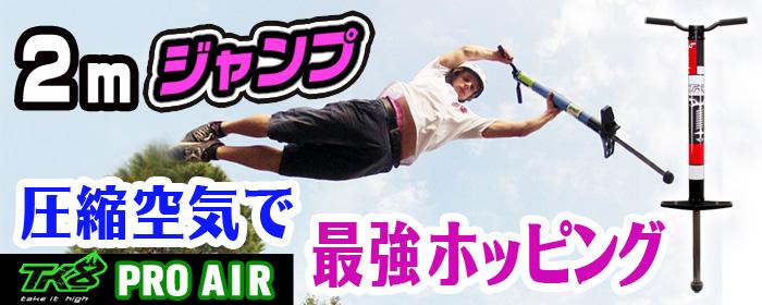 圧縮空気でホッピング【TK8 PRO AIR】
