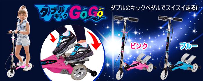 ダブルキックGoGoは両足でペダルをふみふみ!まるで人力のセグウェイみたいな新感覚のキックボード