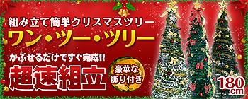 組立てがあっという間!超速組立クリスマスツリー【ワン・ツー・ツリー】