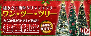 超速組立クリスマスツリー【ワン・ツー・ツリー】LEDライト付