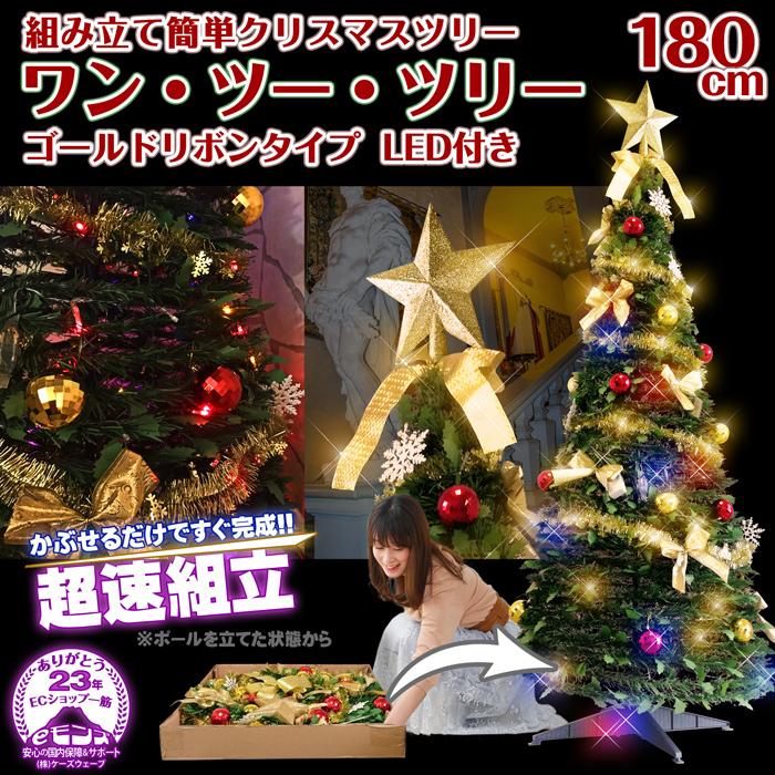 組み立て簡単クリスマスツリー【ワン・ツー・ツリー】LED付属