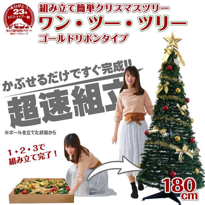 組み立て簡単クリスマスツリー【ワン・ツー・ツリー】