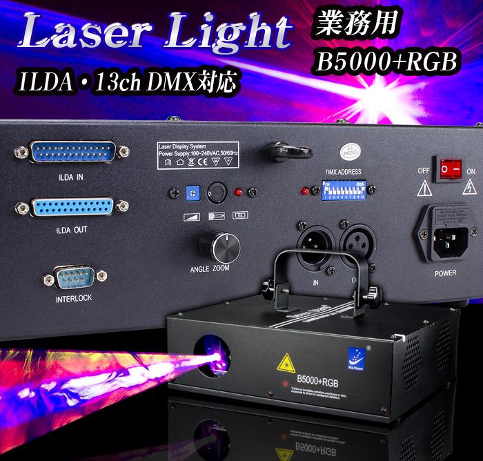 ILDA・DMX対応 業務用レーザーライト【B5000+RGB】