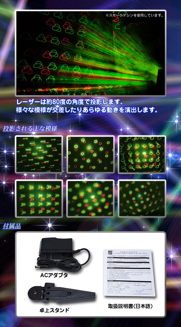 レーザーライト【カレイドスコープ/Kaleidoscope】サンプルレーザー模様