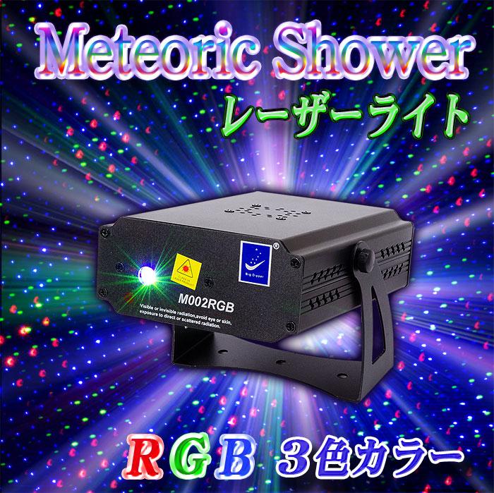 RGBレーザーライト【M002RGB】流星雨のような光のシャワーを照射